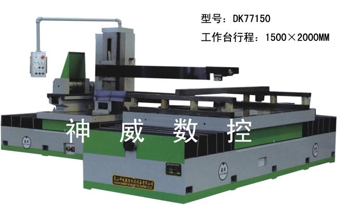 DK77150线切割