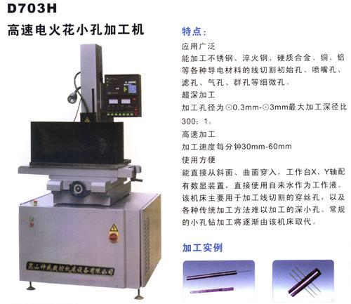 D703H系列小孔机
